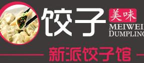 新派饺子馆加盟连锁全国招商,新派饺子馆加盟费是多少