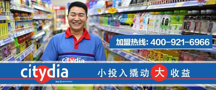 迪亚天天超市招商加盟