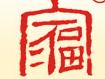 家福火锅加盟连锁全国招商,家福火锅加盟条件费用