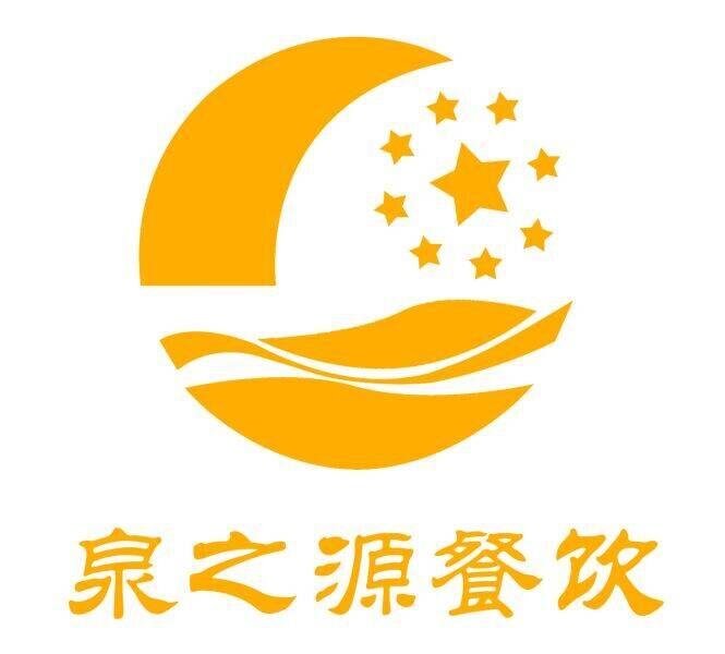 济南泉之源餐饮管理咨询有限公司