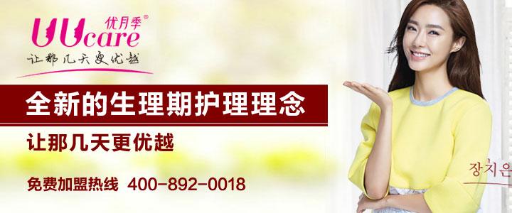 优月季女性经期护理专营店招商加盟
