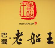 老船王火锅作坊