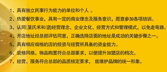 吴氏禾和鸭血粉丝汤加盟连锁店全国招商_4