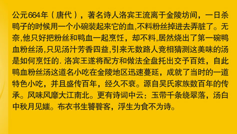 吴氏禾和鸭血粉丝汤加盟连锁店全国招商_2