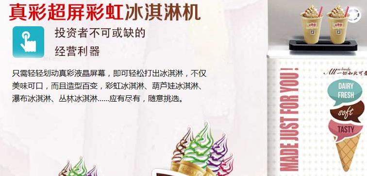 可爱雪冰淇淋加盟连锁全国招商,可爱雪冰淇淋加盟费是多少_5