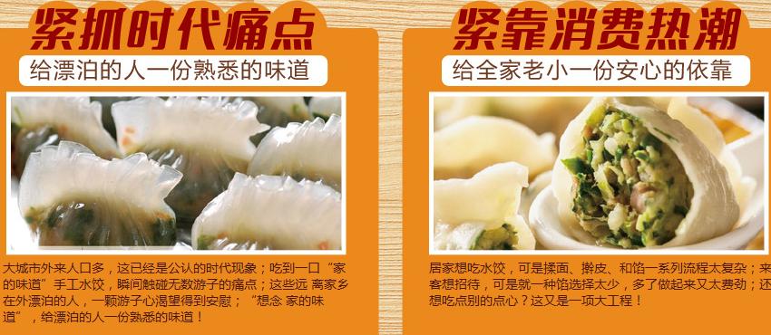 家的味道饺子加盟连锁,想念家的味道加盟多少钱_2