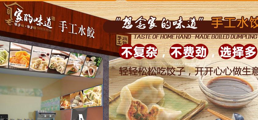 家的味道饺子加盟连锁,想念家的味道加盟多少钱_3