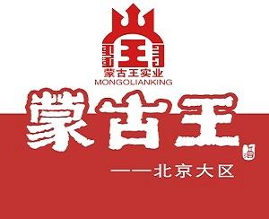 内蒙古蒙古王销售管理有限公司