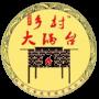 赵锦记乡村大锅台