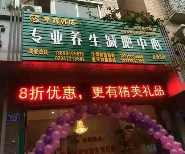 李辉韩成减肥加盟连锁店全国招商_1
