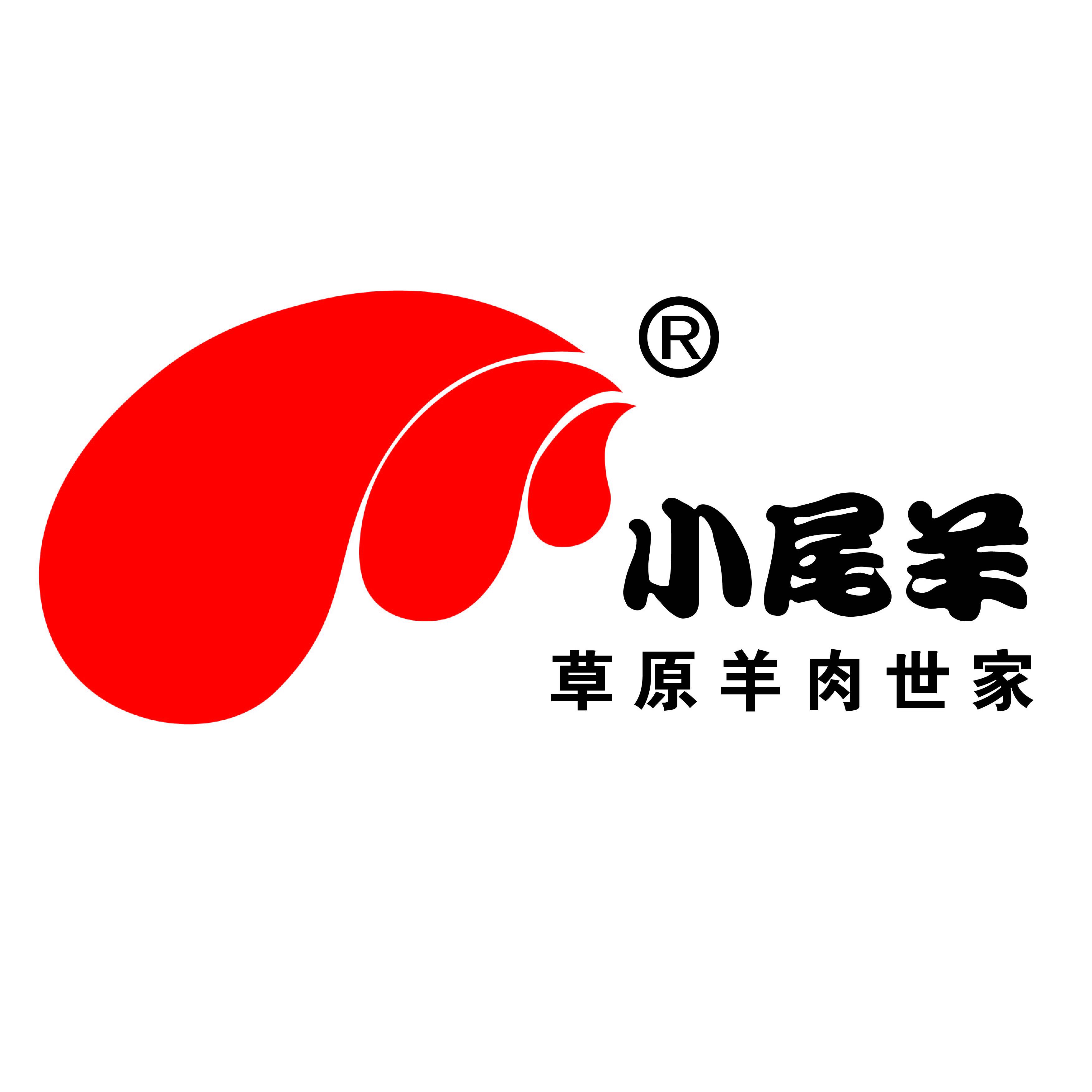 内蒙古小尾羊食品有限公司