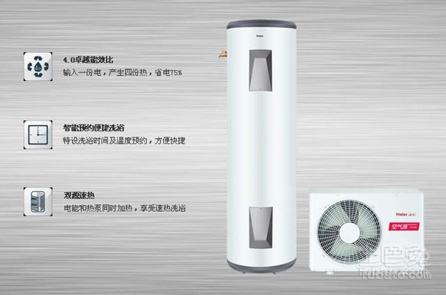 海尔空气能热水器招商加盟,海尔空气能热水器经销代理_2