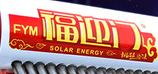 福迎门太阳能热水器