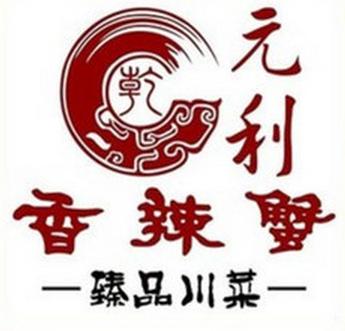 元利香辣蟹加盟连锁店全国招商