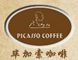 毕加索咖啡