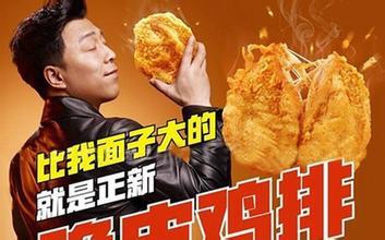 上海正新鸡排小吃加盟费要多少钱_上海正新鸡排加盟店