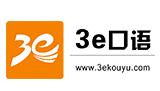 3E口语在线教育