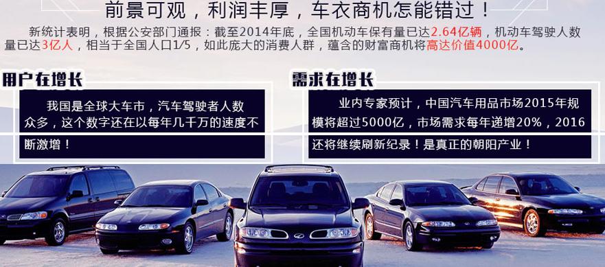 车宝莱智能自动车衣加盟费用,车宝莱遥控车衣招商代理_2