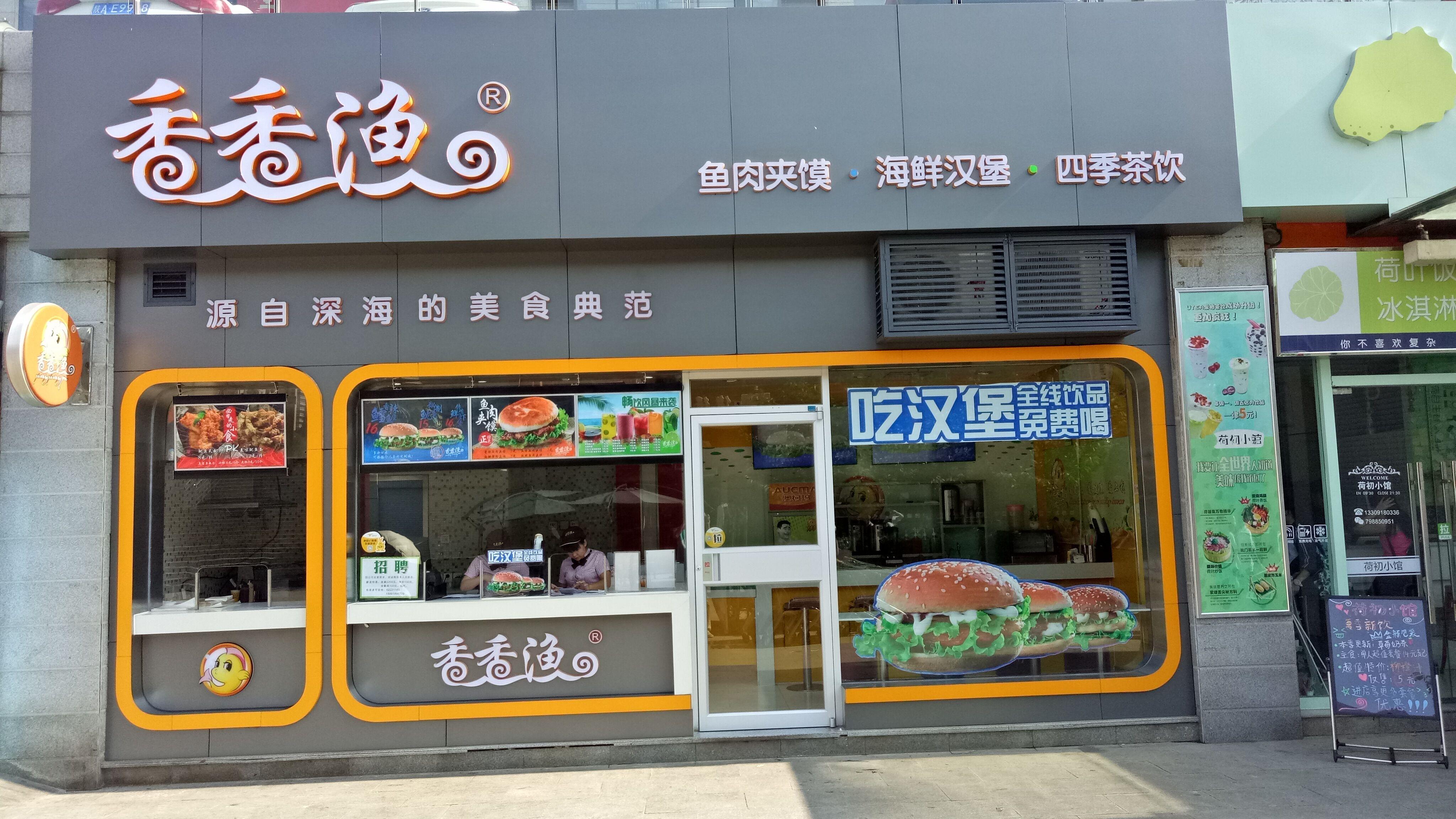 香香渔中式快餐