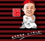 杭州阿三烧烤品牌餐饮连锁机构