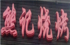 北京熊记烧烤