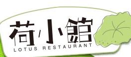 荷小馆荷叶饭加盟连锁,荷小馆荷叶主题餐厅加盟多少钱