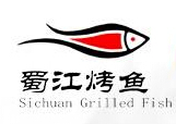 蜀江烤鱼加盟连锁,蜀江烤鱼加盟店