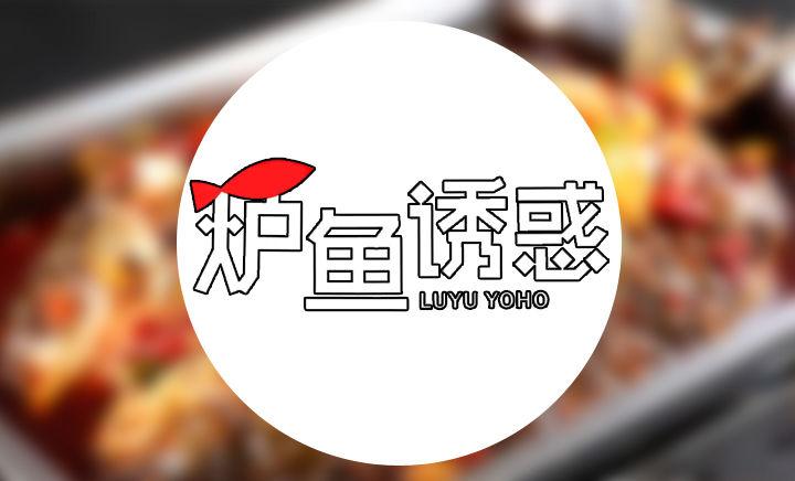 炉鱼诱惑风尚烤鱼餐厅