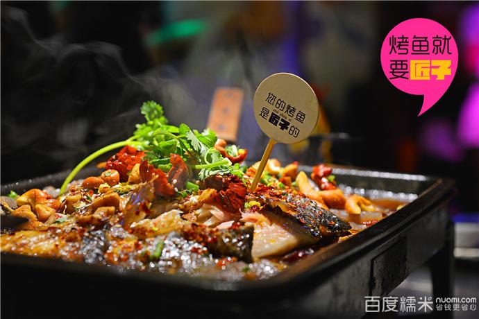 匠子烤鱼加盟连锁店全国招商_2