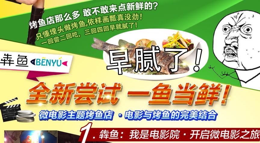 犇鱼烤鱼加盟连锁全国招商,烤鱼加盟店排行品牌_2