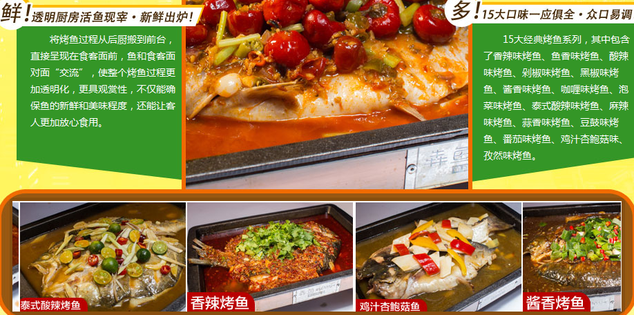 犇鱼烤鱼加盟连锁全国招商,烤鱼加盟店排行品牌_4