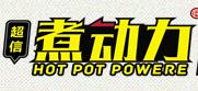 超信煮动力火锅