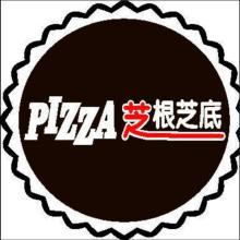 芝根芝底披萨招商加盟