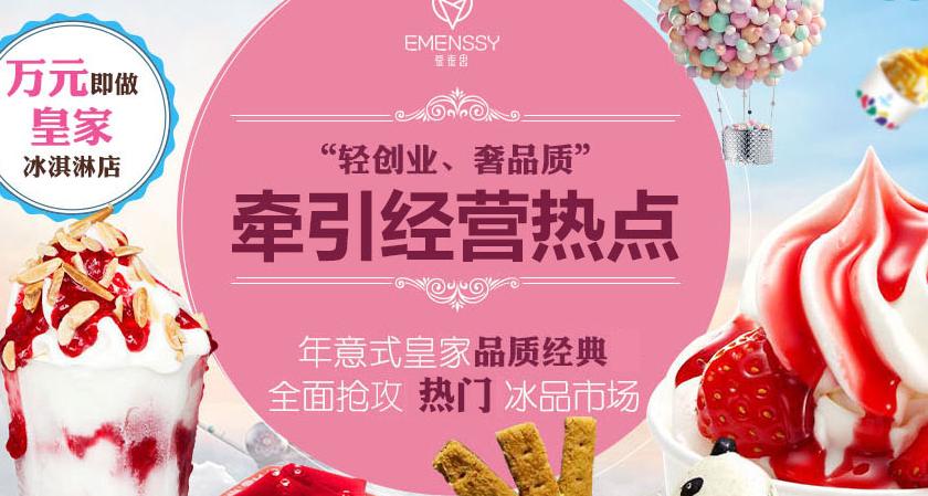 爱麦思冰淇淋加盟连锁全国招商,冰淇淋加盟店排行品牌_1