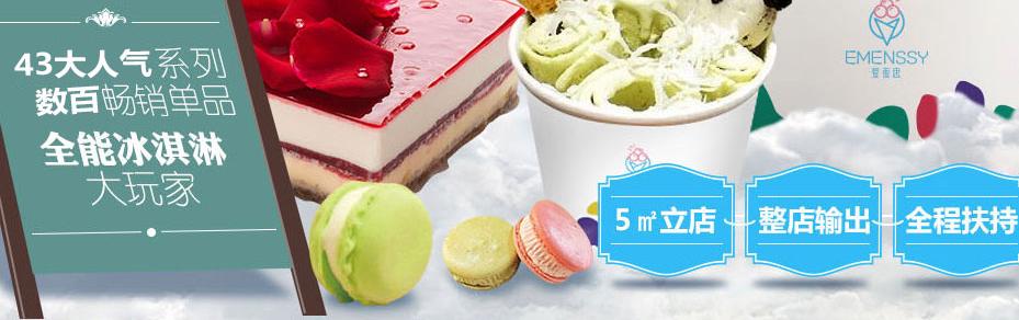 爱麦思冰淇淋加盟连锁全国招商,冰淇淋加盟店排行品牌_2