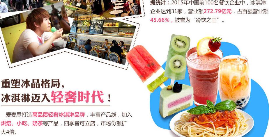 爱麦思冰淇淋加盟连锁全国招商,冰淇淋加盟店排行品牌_3