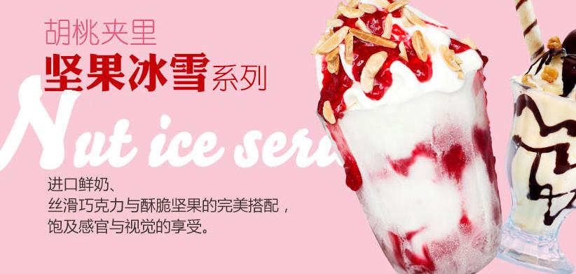 爱麦思冰淇淋加盟连锁全国招商,冰淇淋加盟店排行品牌_6