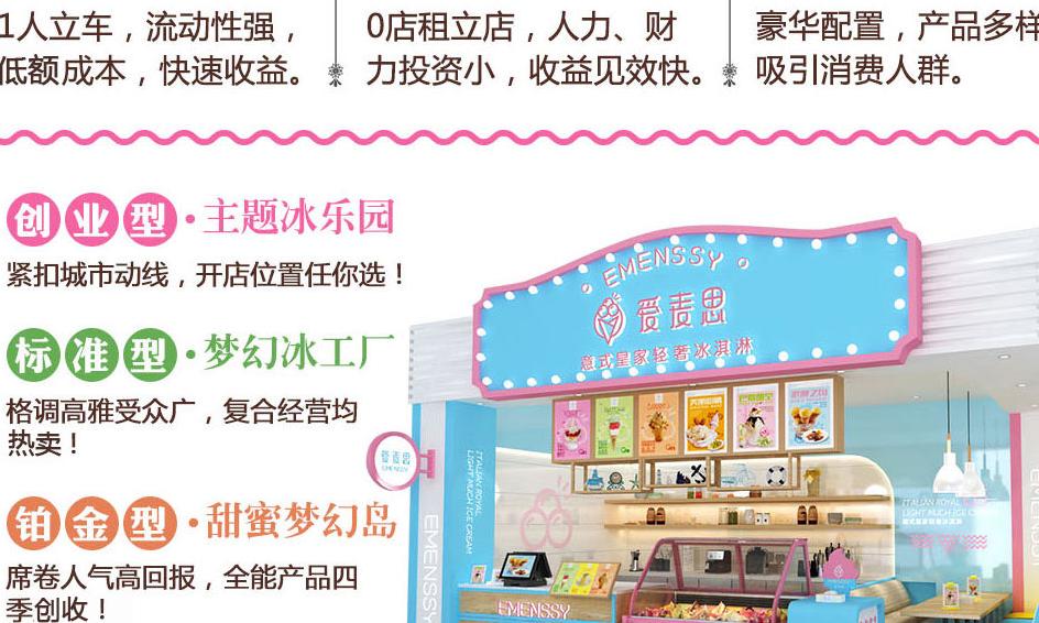爱麦思冰淇淋加盟连锁全国招商,冰淇淋加盟店排行品牌_10