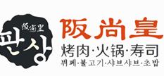 阪尚皇自助餐厅加盟连锁全国招商