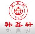 韩鑫轩餐饮管理有限公司