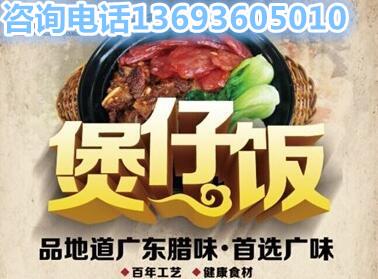 北京煲仔饭加盟