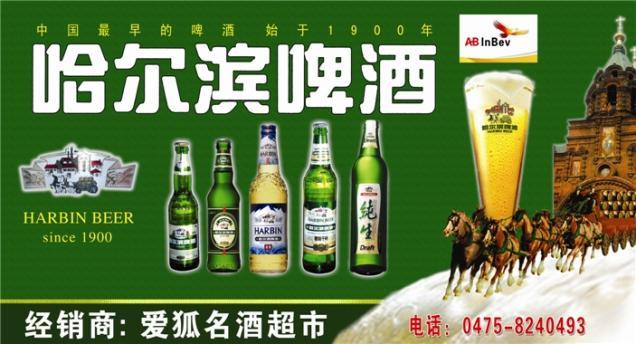 哈尔滨啤酒加盟代理全国招商_1