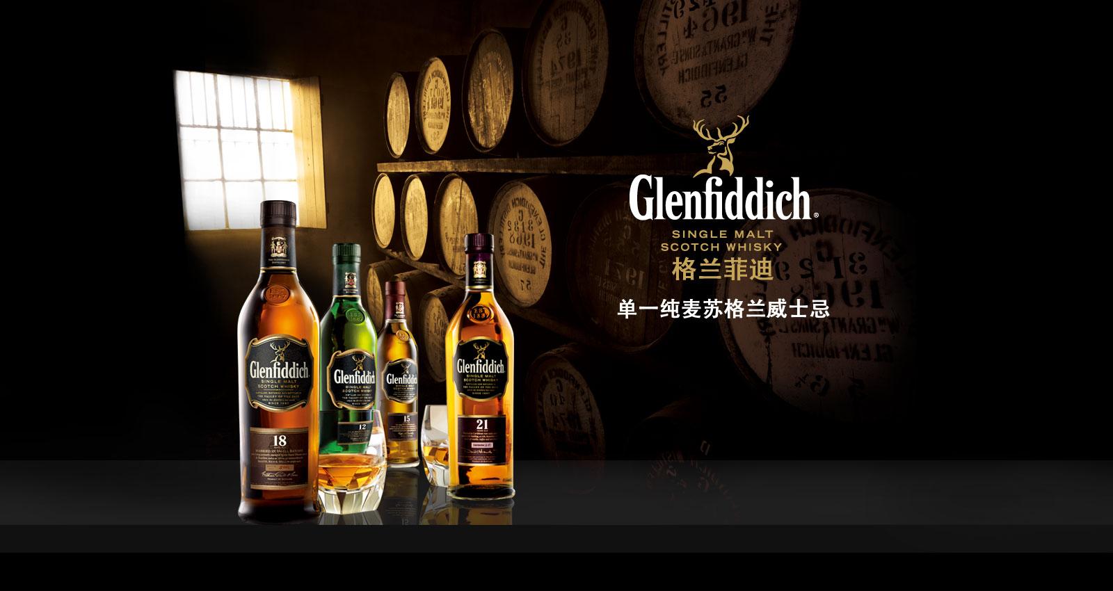 格兰菲迪威士忌招商代理_1