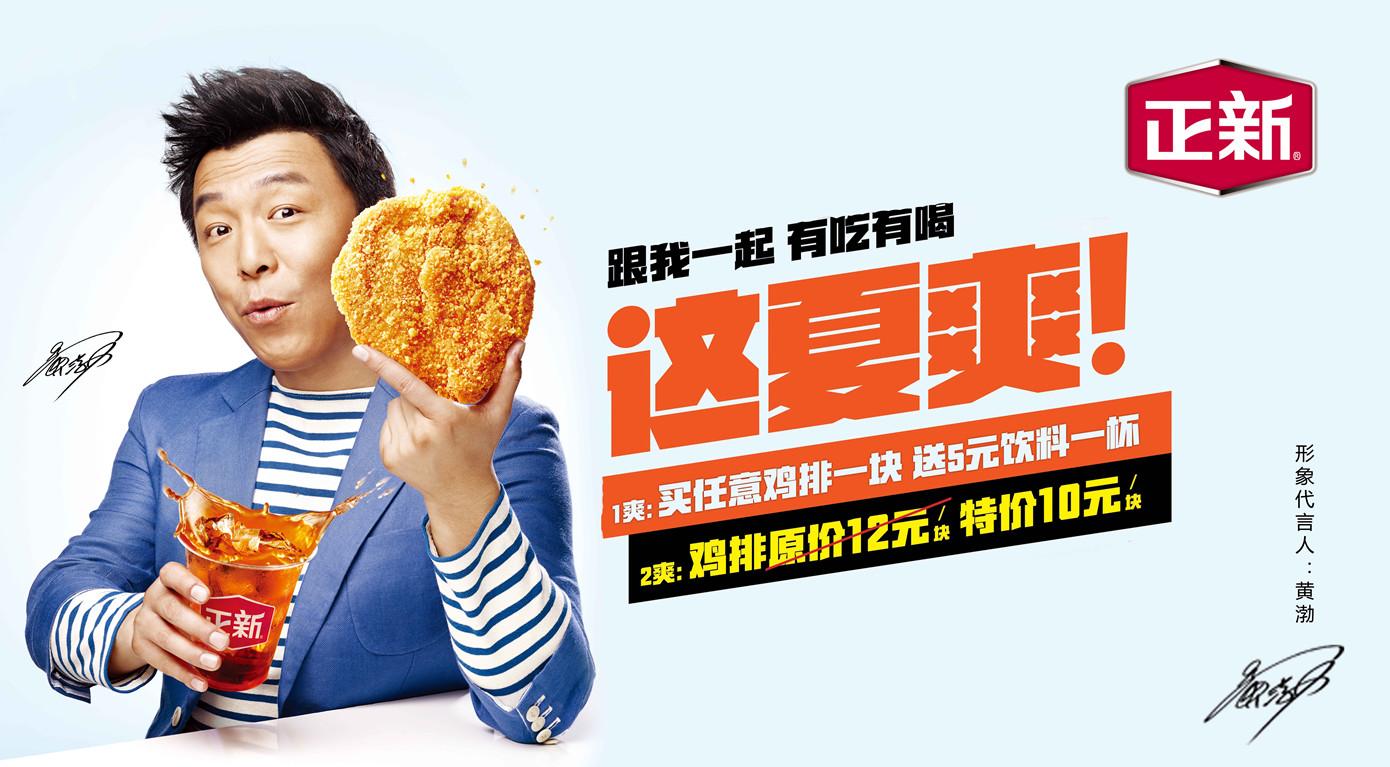 上海正新食品有限公司_正新鸡排加盟费用_正新鸡排咨询_2