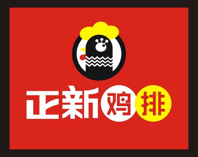 上海正新食品有限公司_正新鸡排加盟费用_正新鸡排咨询