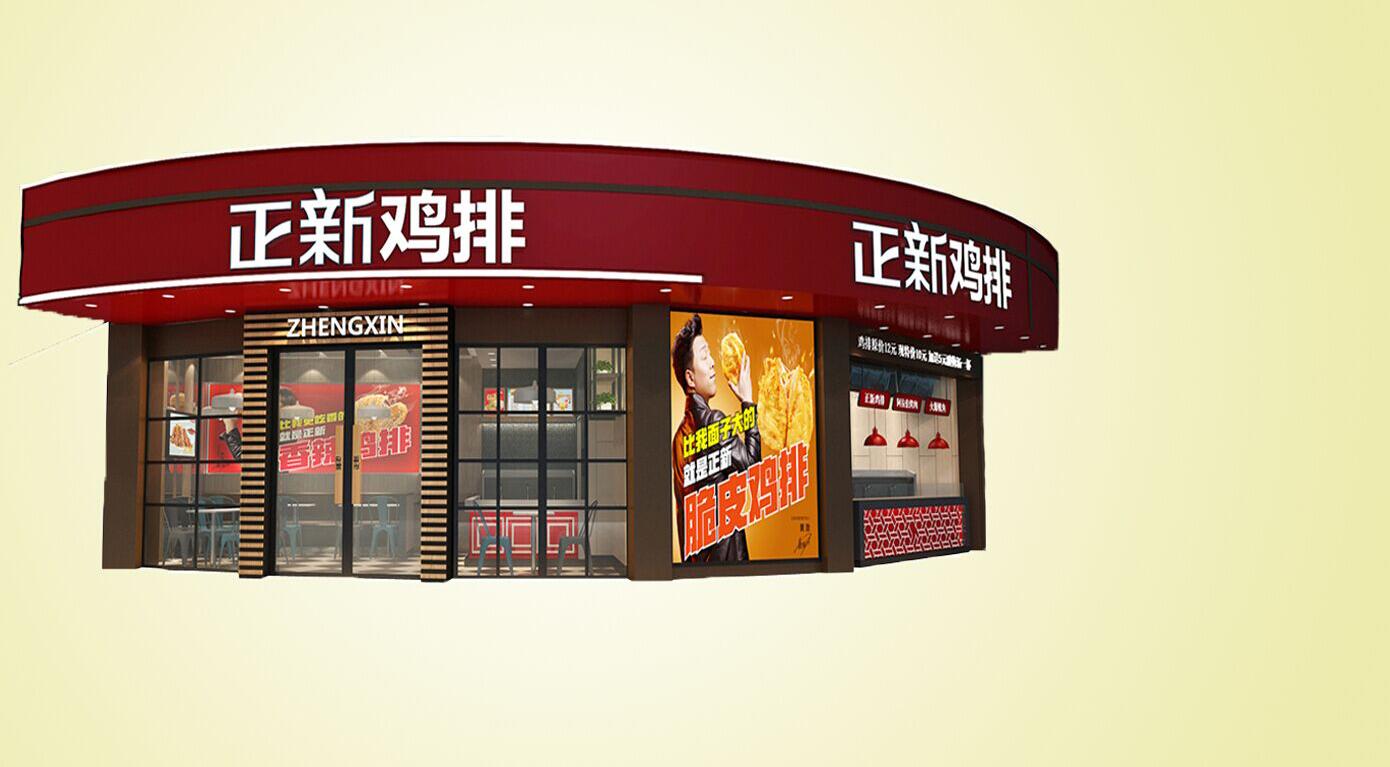 上海正新食品有限公司_正新鸡排加盟费用_正新鸡排咨询_4