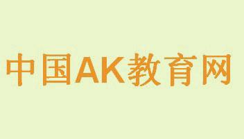 中国AK教育网