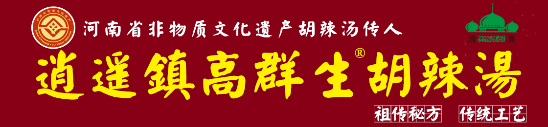 高群生胡辣汤加盟连锁店全国招商_1