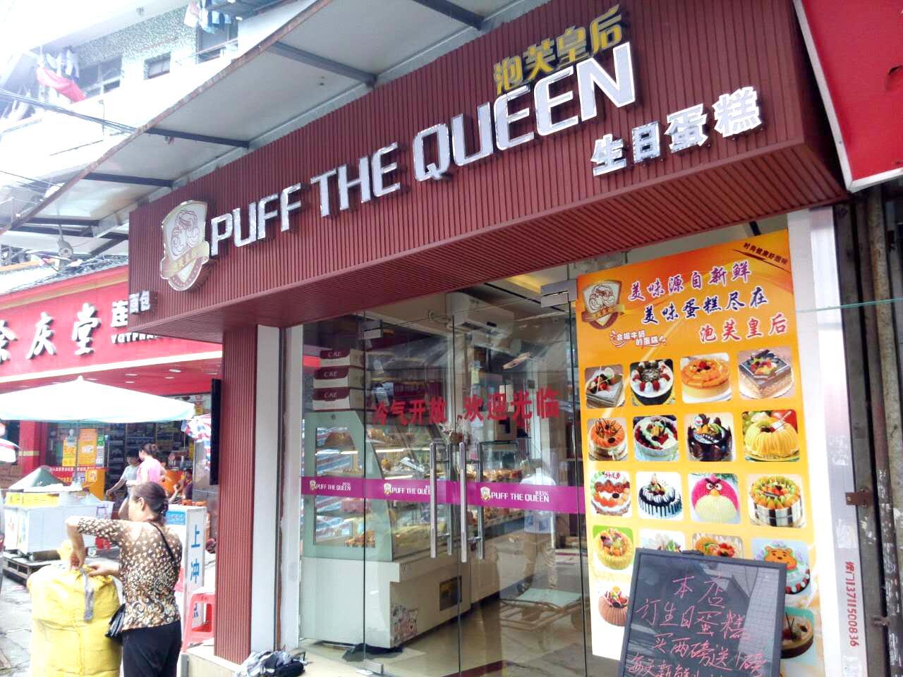 开一家甜品店成本 广州天诚餐饮公司