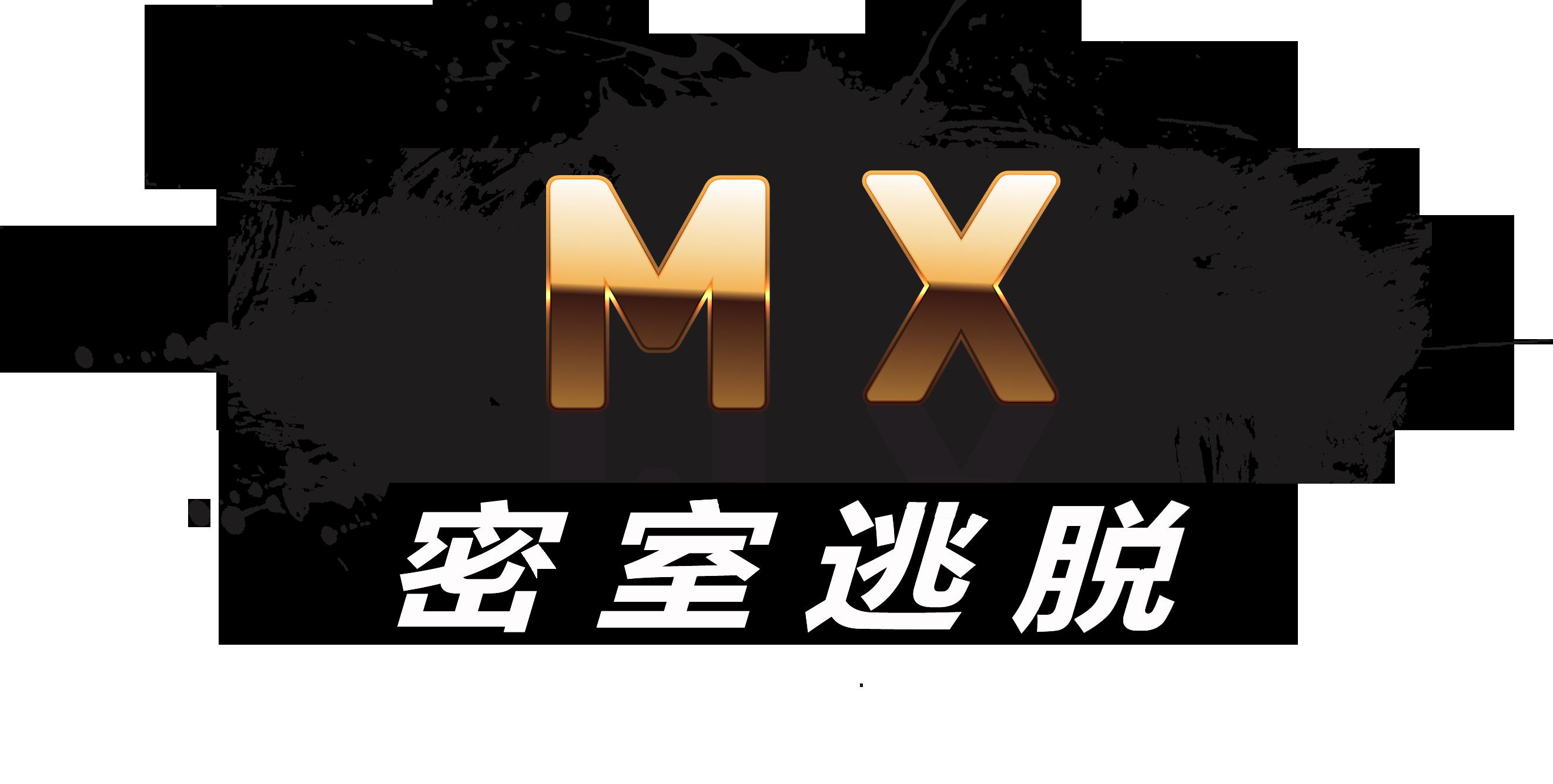 MX密室逃脱